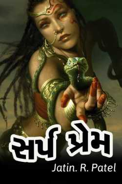 Jatin.R.patel દ્વારા સર્પ પ્રેમ ગુજરાતીમાં
