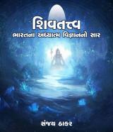 શિવતત્વ by Sanjay C. Thaker in Gujarati