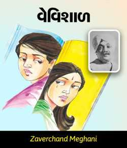 વેવિશાળ by Zaverchand Meghani in :language