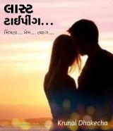 લાસ્ટ ટાઈપીંગ... by Krunal Dhakecha in Gujarati