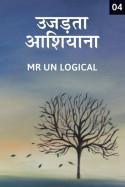 Mr Un Logical द्वारा लिखित  उजड़ता आशियाना - जीवन पथ - 4 बुक Hindi में प्रकाशित