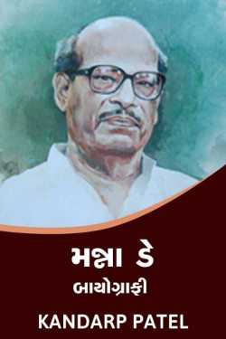 Manna Dey - Biography by Kandarp Patel in Gujarati
