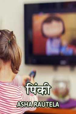 Pinki by Asha Rautela in Hindi