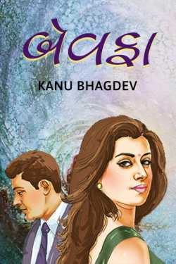 બેવફા by Kanu Bhagdev in :language