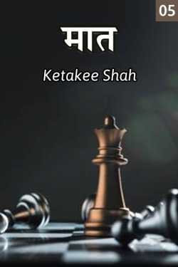 maat - 5 by Ketki Shah in Marathi