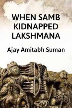 WHEN SAMB KIDNAPPED LAKSHMANA by Ajay Amitabh Suman in English
