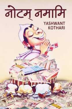 NOTAM NAMAMI by Yashwant Kothari in Hindi