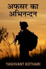 अफसर का अभिनन्दन द्वारा  Yashvant Kothari in Hindi