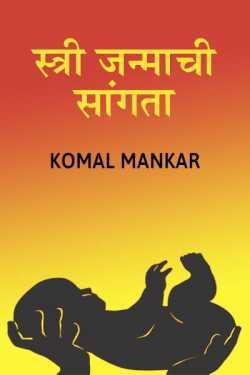 Stree Janmachi Sangata - 1 by Komal Mankar in Marathi