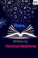 Harshad Molishree यांनी मराठीत शिक्षण... भाग २