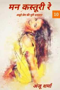 Mann Kasturi re - 10 by Anju Sharma in Hindi
