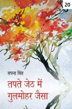 Tapte Jeth me Gulmohar Jaisa - 20 by Sapna Singh in Hindi