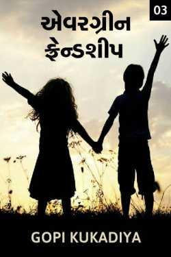 Evergreen Friendship - 3 by Gopi Kukadiya in Gujarati