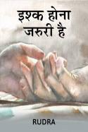 """Rudra द्वारा लिखित  """"इश्क़ होना जरुरी है"""" बुक Hindi में प्रकाशित"""