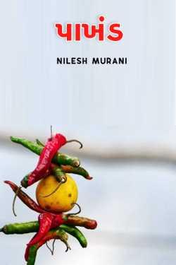 PAKHAND by NILESH MURANI in Gujarati