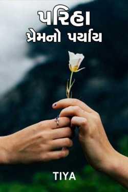 Pariha - Premno paryay by Tiya in Gujarati