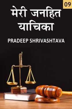Meri Janhit Yachika - 9 by Pradeep Shrivastava in Hindi
