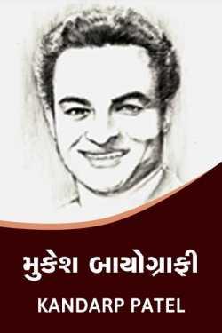 Mukesh - Biography by Kandarp Patel in Gujarati