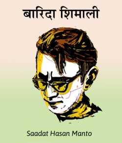 Baarida shimali by Saadat Hasan Manto in Hindi