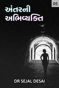 Antar ni abhivyakti - 5 by Dr Sejal Desai in Gujarati