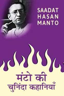Saadat Hasan Manto द्वारा लिखित मंटो की चुनिंदा कहानियाँ बुक  हिंदी में प्रकाशित