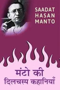 Saadat Hasan Manto द्वारा लिखित मंटो की दिलचस्प कहानियाँ बुक  हिंदी में प्रकाशित