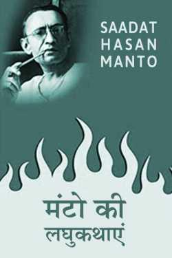Saadat Hasan Manto द्वारा लिखित मंटो की लघुकथाएं बुक  हिंदी में प्रकाशित