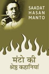 मंटो की श्रेष्ठ कहानियां by Saadat Hasan Manto in Hindi