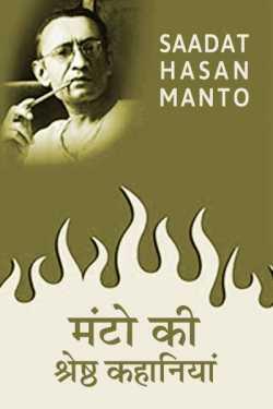 Saadat Hasan Manto द्वारा लिखित मंटो की श्रेष्ठ कहानियां बुक  हिंदी में प्रकाशित