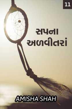 Sapna advitanra - 11 by Amisha Shah. in Gujarati