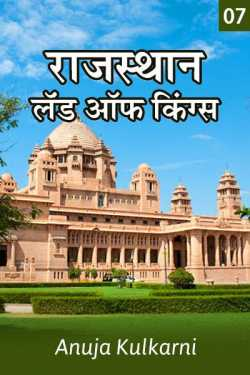 25. Rajasthan- Land of kings - 7 by Anuja Kulkarni in Marathi