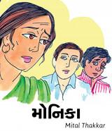 મોનિકા by Mital Thakkar in Gujarati