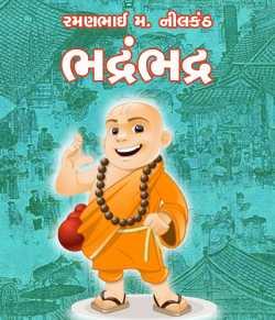 ભદ્રંભદ્ર by Ramanbhai Neelkanth in :language