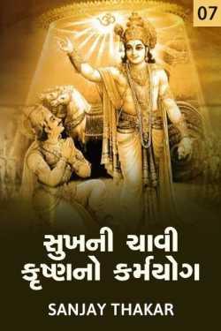 Sukhni chavi krushno Karmyog - 7 by Sanjay C. Thaker in Gujarati