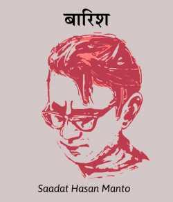 Baarish - by Saadat Hasan Manto in Hindi
