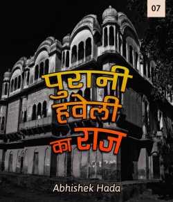 Purani Haweli Ka Raaz - 7 by Abhishek Hada in Hindi