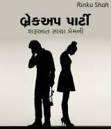 બ્રેકઅપ પાર્ટી  by Rinku shah in Gujarati
