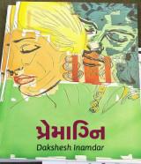 પ્રેમાગ્નિ by Dakshesh Inamdar in Gujarati
