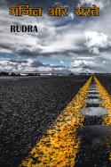 Rudra द्वारा लिखित  मंजिल और रास्ते बुक Hindi में प्रकाशित