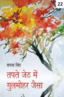 Tapte Jeth me Gulmohar Jaisa - 22 by Sapna Singh in Hindi