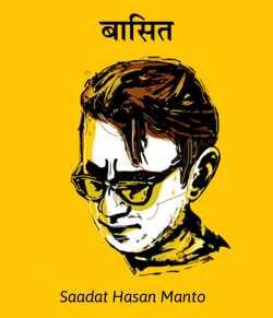 Baasit by Saadat Hasan Manto in Hindi