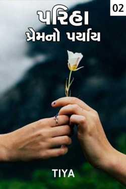 Pariha - 2 by Tiya in Gujarati