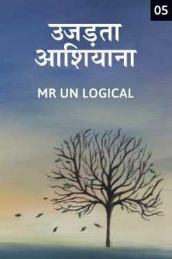 Ujadata aashiyana - Ankahi Dastan - 5 by Mr Un Logical in Hindi
