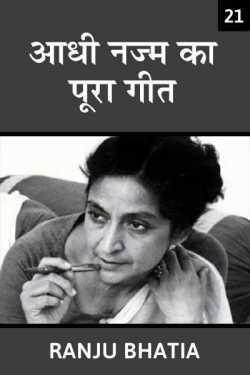 Aadhi najm ka pura geet - 21 by Ranju Bhatia in Hindi