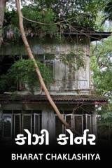 કોઝી કોર્નર by bharat chaklashiya in Gujarati