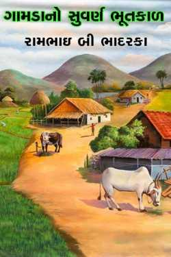 gamdano suwrn bhurkal by રામભાઇ બી ભાદરકા in Gujarati