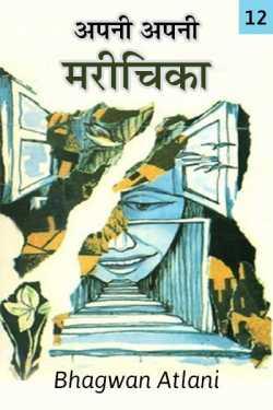 Apni Apni Marichika - 12 by Bhagwan Atlani in Hindi