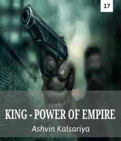 KING - POWER OF EMPIRE - 17 by Ashvin Kalsariya in Gujarati