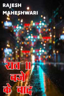 Raat 11 baje ke baad - 1 by Rajesh Maheshwari in Hindi