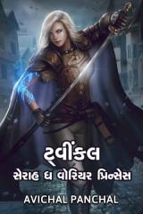 ટ્વીન્કલ - સેરાહ ધ વૉરિયર પ્રિન્સેસ by અવિચલ પંચાલ in Gujarati